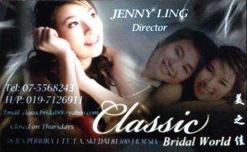 Classic Bridal World 美之佳