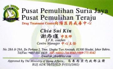 DRUG TREATMENT CENTRE 向阳医药戒毒中心