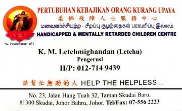 HANDICAPPED & MENTALLY RETARDED CHILDREN CENTRE