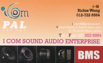 I COM Sound Audio Enterprise