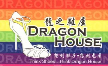 Dragon House 龍之鞋屋