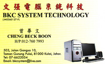 BKC SYSTEM TECHNOLOGY