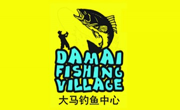 Damai Fishing Village 大马钓鱼中心
