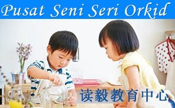 读毅教育中心 Pusat Seni Seri Orkid